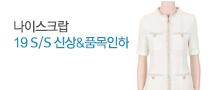 나이스트랍 NEW COLLECTION19 S/S 신상&품목인하 배너이미지1
