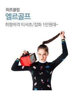 [카라] 원피스 하나로 포인트! 단독 1만원대~ 배너이미지