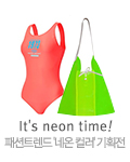 'It's neon time! 이미지
