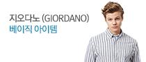 지오다노 (GIORDANO)매일 손이 가는 베이직 아이템 배너이미지4