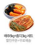 명인 김치세트(배추+총각김치 총11kg) 이미지