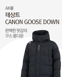데상트 CANON GOOSE DOWN 배너이미지3