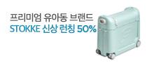 프리미엄 유아동 브랜드 STOKKE 신상 런칭 ~50% 배너이미지3
