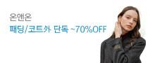 온앤온 패딩/코트外 단독 ~70%OFF 배너이미지5