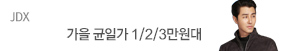 JDX 가을 균일가 1/2/3만원대 이미지