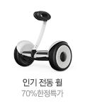 인기 전동 휠 70% 한정특가 이미지