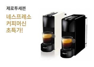 네스프레소 커피머신 파격특가 이미지