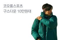 코오롱스포츠 구스다운 10만원대 배너이미지