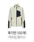 후기만 102개! 박보검 플리스 이미지