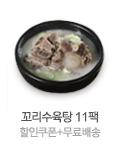 김하진 가마솥꼬리수육탕 11팩 이미지