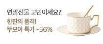 한잔의 품격! 뚜모아 특가 ~56% 배너이미지3