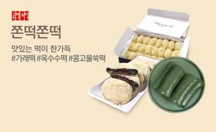 쫀떡쫀떡 맛있는 떡이 한가득 배너이미지2