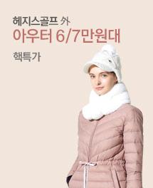 헤지스골프 外 아우터 6/7만원대 핵특가 배너이미지2