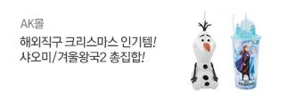 샤오미/겨울왕국2 총집합! 이미지