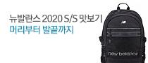 [뉴발란스]2020 S/S 맛보기머리부터 발끝까지 배너이미지3