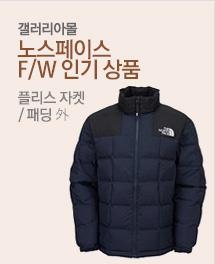 노스페이스 F/W 인기 상품 플리스 자켓 / 패딩 外 배너이미지5
