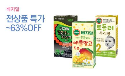 베지밀 전상품 특가 ~63%OFF 배너이미지11