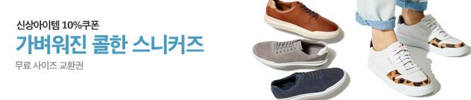 콜한스니커즈 신상품 10%쿠폰+무료사이즈교환권 이미지