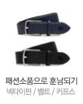 패션소품으로 훈남되기넥타이핀 / 벨트 / 커프스  이미지