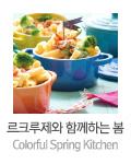르크루제와 함께하는 봄맞이Colorful Spring Kitchen 이미지