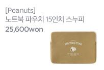 [Peanuts] 노트북 파우치 15인치_스누피 배너이미지