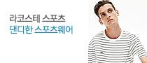 라코스테 스포츠 여름상품 대공개 배너이미지4