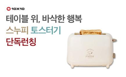 테이블 위, 바삭한 행복 스누피 토스터기 단독런칭 배너이미지6