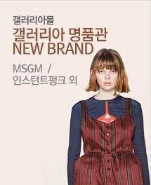 갤러리아 MSGM, 휘드베르두이 등 명품관 브랜드 입고 배너이미지5