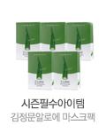 김정문알로에 마스크팩 이미지