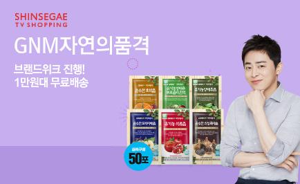 GNM자연의품격 브랜드위크 배너이미지15