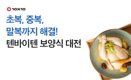 텐바이텐 보양식 대전 배너이미지7