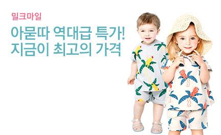 밀크마일 아묻따 역대급 특가!  배너이미지13
