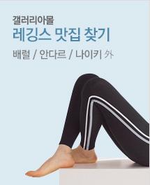 쫀득쫀득 찰떡 레깅스 맛집 찾기배럴 / 안다르 / 나이키 外 배너이미지4