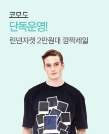 단독운영! 린넨자켓 2만원대 깜짝세일 배너이미지1