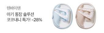 아기 '통잠' 솔루션 코코내니 특가! ~28% 이미지