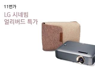 LG 시네빔 얼리버드 썸머 특가 이미지