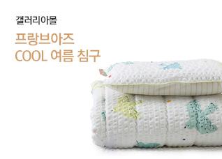 프랑브아즈 COOL 여름 침구유아이불 BEST 상품전! 이미지