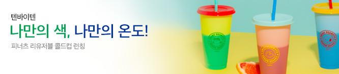 나만의 색, 나만의 온도! 피너츠 리유저블 콜드컵 런칭 이미지