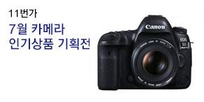 7월 카메라 인기상품 기획전 이미지