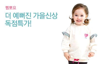 더 예뻐진 가을신상 독점특가! 배너이미지12