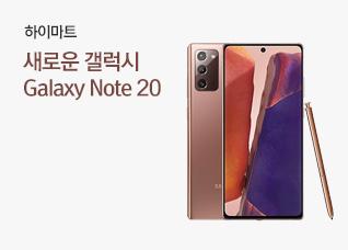 새로운 갤럭시 Galaxy Note 20 이미지
